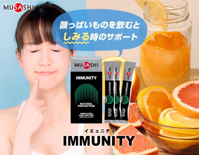 酸っぱいものを飲むとしみる時のサポート IMMUNITY