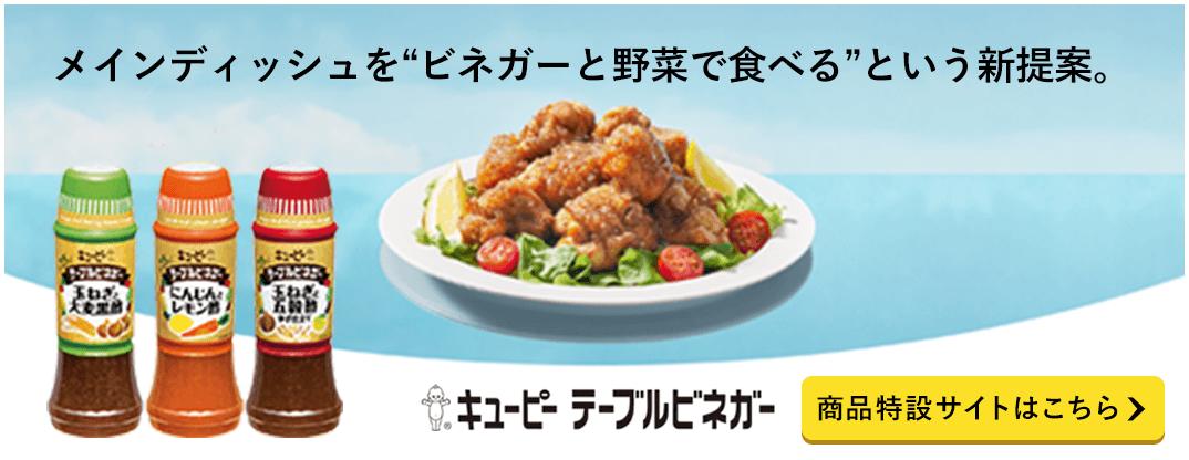 """メインディッシュを""""ビネガーと野菜で食べる""""という新提案。 キューピー テーブルビネガー 商品特設サイトはこちら"""