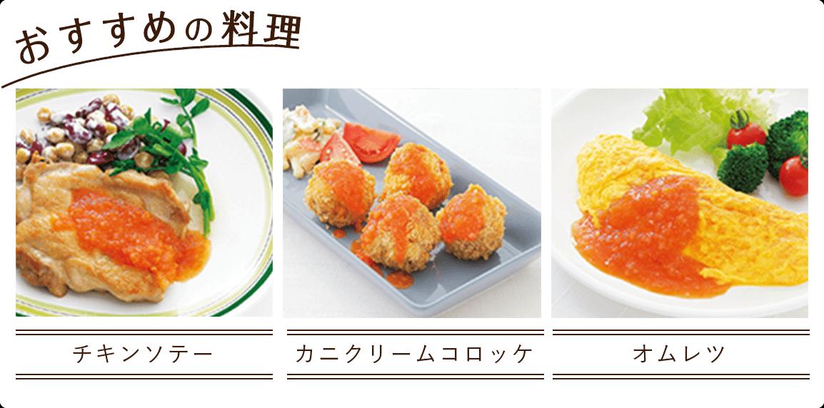 おすすめの料理 チキンソテー カニクリームコロッケ オムレツ