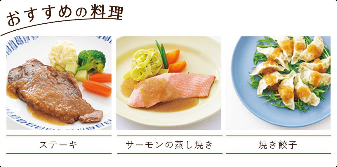 おすすめの料理 ステーキ サーモンの蒸し焼き 焼き餃子
