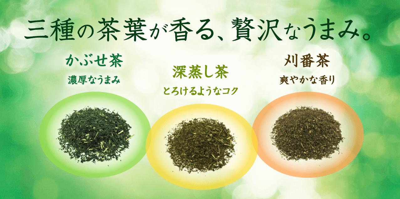 三種の茶葉が香る、贅沢なうまみ。