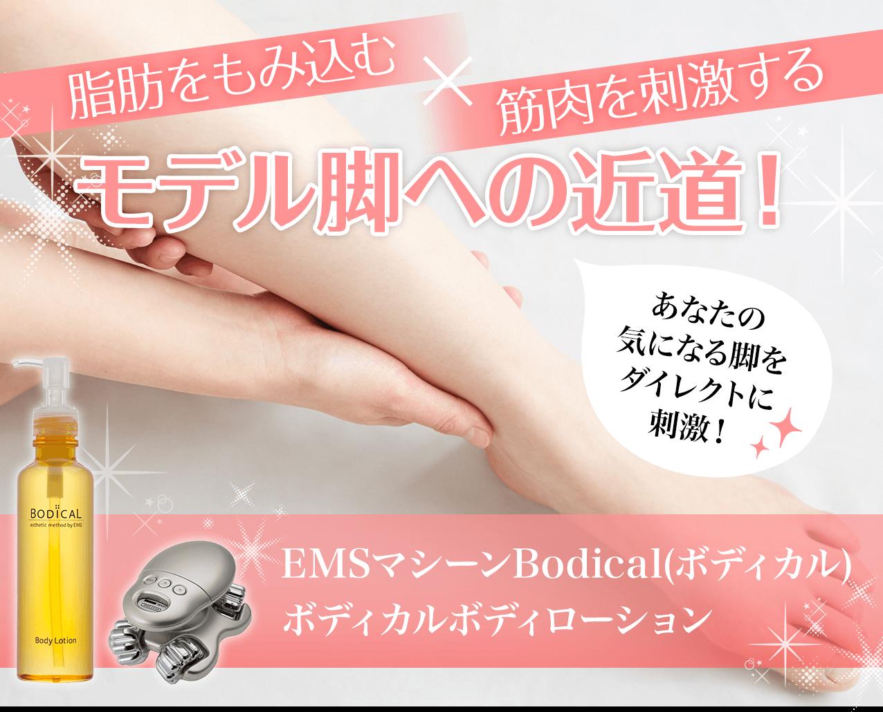 脂肪をもみ込む×筋肉を刺激する モデル脚への近道!あなたの気になる脚をダイレクトに刺激!EMSマシーンBodical(ボディカル)ボディカルボディローション