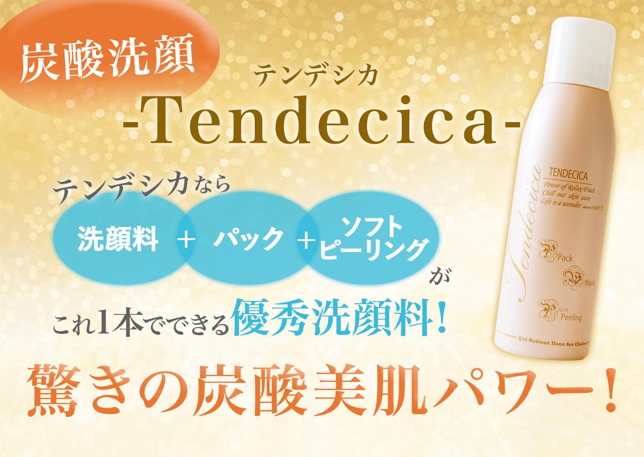 炭酸洗顔 テンデシカ Tendecica テンデシカなら洗顔料+パック+ソフトピーリング これ1本でできる優秀洗顔料! 驚きの炭酸美肌パワー!