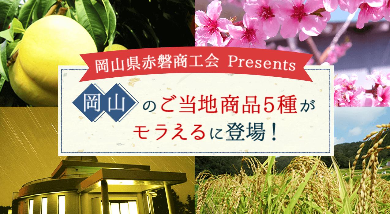 岡山県赤磐商工会 Presents 岡山のご当地商品5種がモラえるに登場!