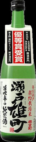 櫻室町 契約栽培純米酒 瀬戸雄町