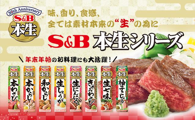 """味、香り、食感、全ては素材本来の""""生""""の為に S&B 本生シリーズ"""