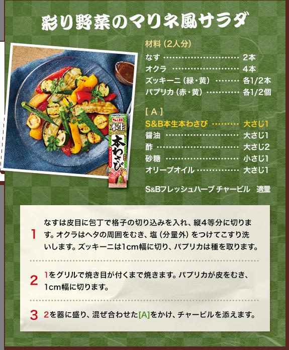 彩り野菜のマリネ風サラダ
