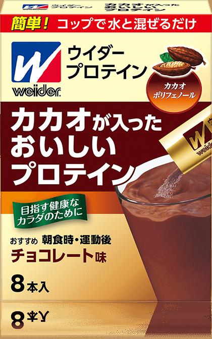 カカオが入ったおいしいプロテイン チョコレート味