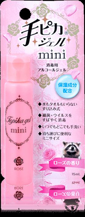 手ピカジェル mini ローズの香り