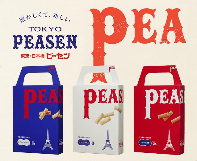 懐かしくて、新しい TOKYO PEASEN 東京・日本橋ピーセン