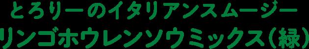 とろりーのイタリアンスムージー リンゴホウレンソウミックス(緑)