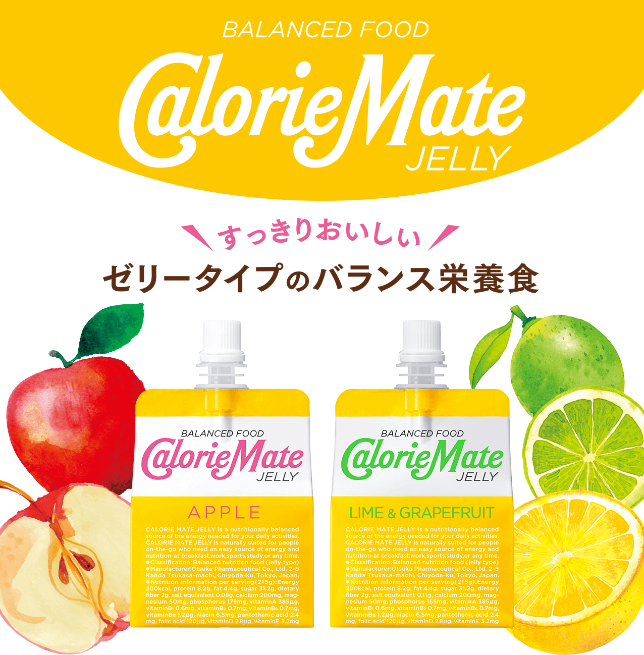 BALANCED FOOD Calorie Mate JELLY   スッキリおいしい ゼリータイプのバランス栄養食