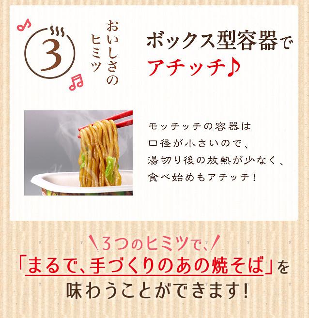 おいしさのヒミツ3 3つのヒミツで、「まるで、手づくりのあの焼そば」を味わうことができます!