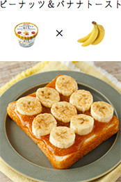 ピーナッツ&バナナトースト