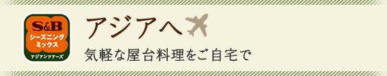 アジアへ〜気軽な屋台料理をご自宅で〜