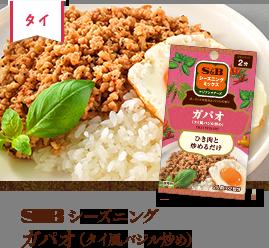 ガパオ(タイ風バジル炒め)