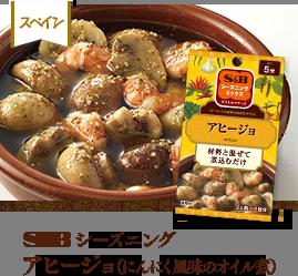 アヒージョ(にんにく風味のオイル煮)
