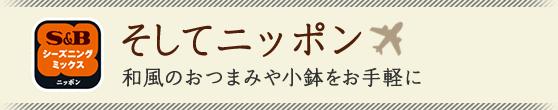 そしてニッポン〜和風のおつまみや小鉢をお手軽に〜