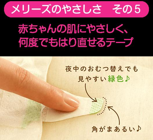 メリーズのやさしさ その5 赤ちゃんの肌にやさしく、何度でもはり直せるテープ
