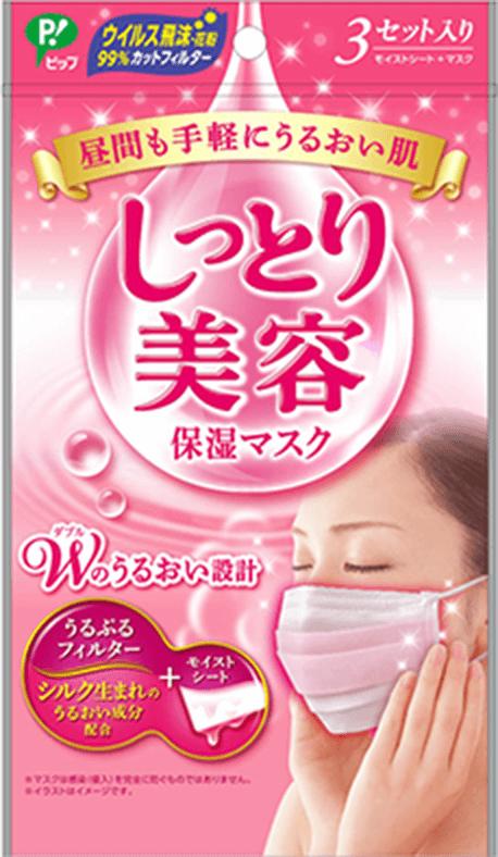 しっとり美容保湿マスク