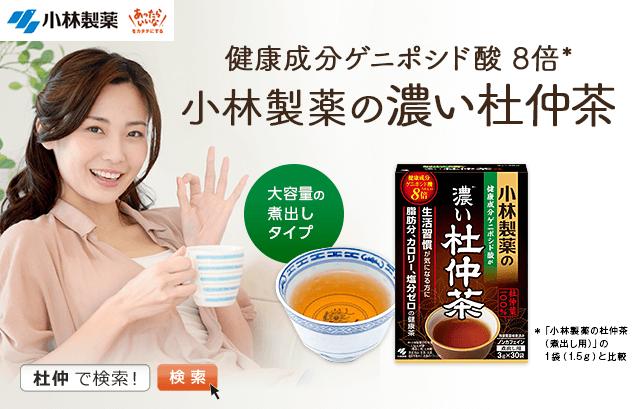 ご好評によりタメでも登場! 健康成分ゲニポシド酸 8倍 * 小林製薬の濃い杜仲茶