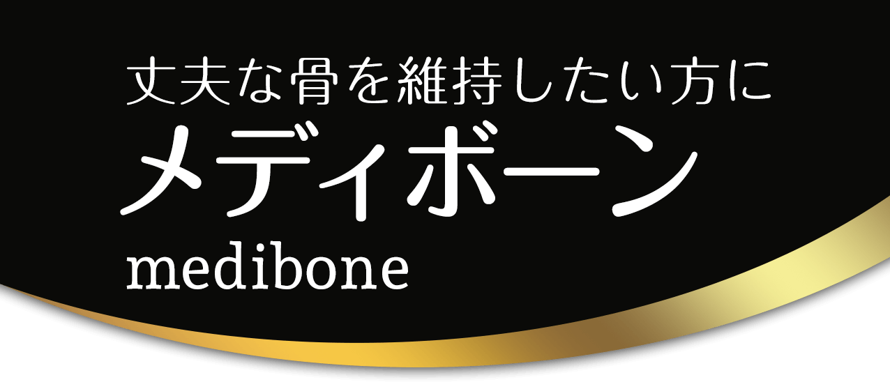 丈夫な骨を維持したい方に メディボーン medibone