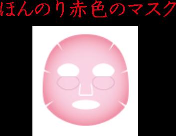 ほんのり赤色のマスク