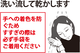 洗い流して乾かします 手への着色を防ぐためすすぎの際は必ず手袋をご着用ください