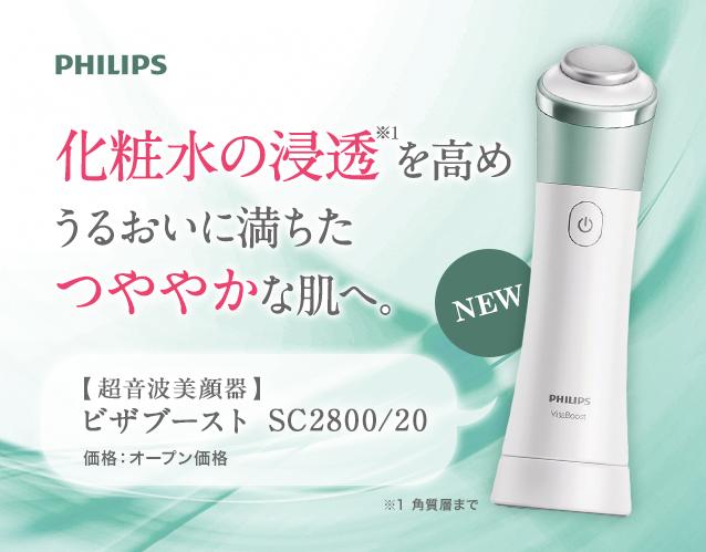 化粧水の浸透を高めうるおいに満ちたつややかな肌へ。