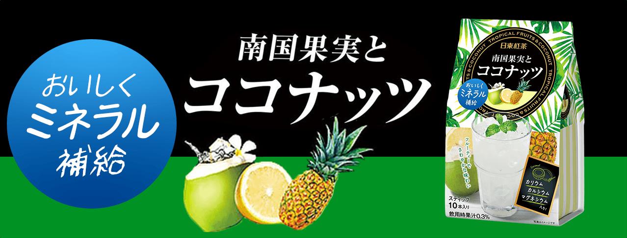 おいしくミネラル補給 南国果実とココナッツ