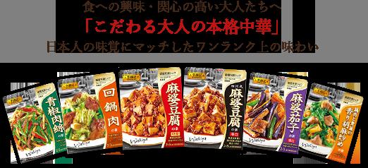 食への興味・関心の高い大人たちへ「こだわる大人の本格中華」日本人の味覚にマッチしたワンランク上の味わい