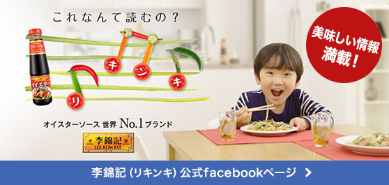 李錦記(リキンキ)公式facebookページ