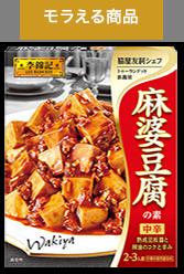 李錦記 麻婆豆腐の素 中辛