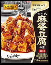 李錦記 回鍋肉の素