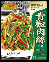 青椒肉絲の素
