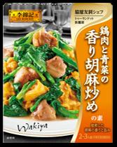 鶏肉と青菜の香り胡麻炒めの素