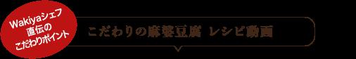 こだわりの麻婆豆腐 レシピ動画