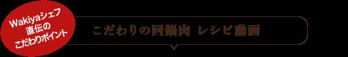 こだわりの回鍋肉 レシピ動画