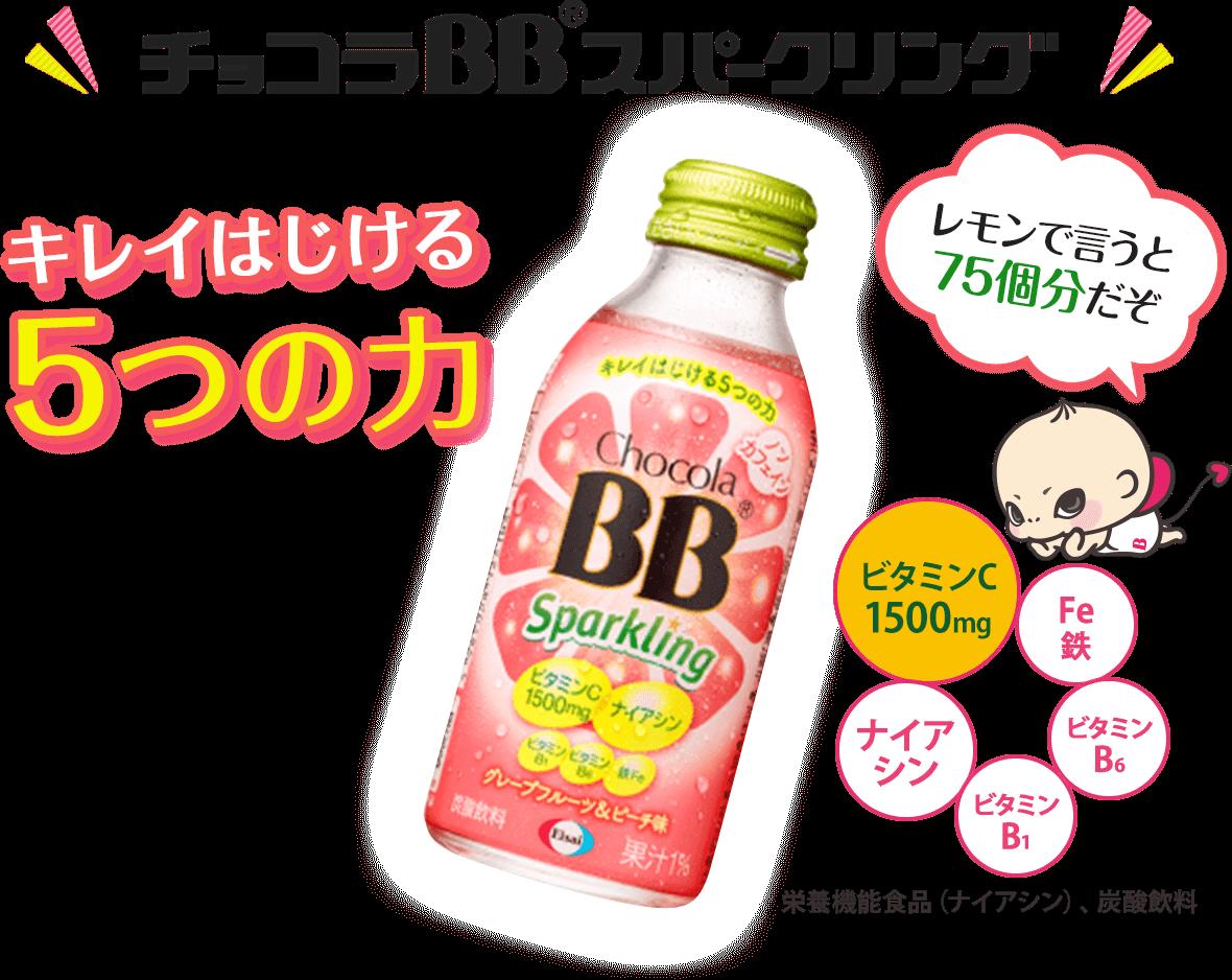 チョコラBB®スパークリング キレイはじける5つの力 レモンで言うと75個分だぞ ビタミンC1500mg Fe鉄 ナイアシン ビタミンB1 ビタミンB6 栄養機能食品(ナイアシン)、炭酸飲料