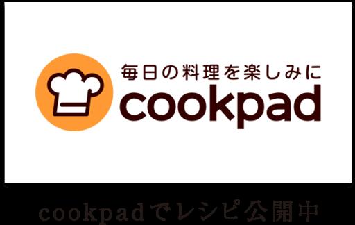 cookpadでレシピ公開中