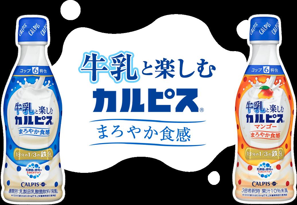 牛乳と楽しむカルピス まろやか食感 白 マンゴー