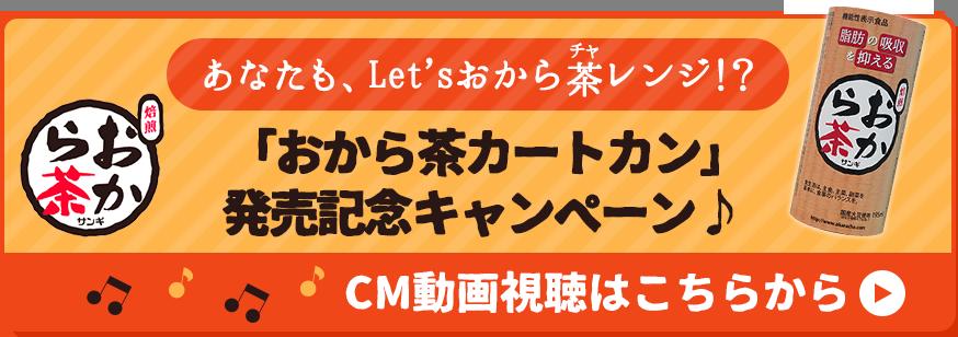 あなたも、Let's おから茶レンジ!? 「おから茶カートカン」発売記念キャンペーン♪M動画視聴はこちらから
