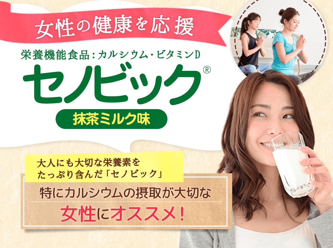女性の健康を応援 栄養機能食品:カルシウム・ビタミンD セノビック%reg; 抹茶ミルク味 大人にも大切な栄養素をたっぷり含んだ「セノビック」 特にカルシウムの摂取が大切な女性にオススメ!