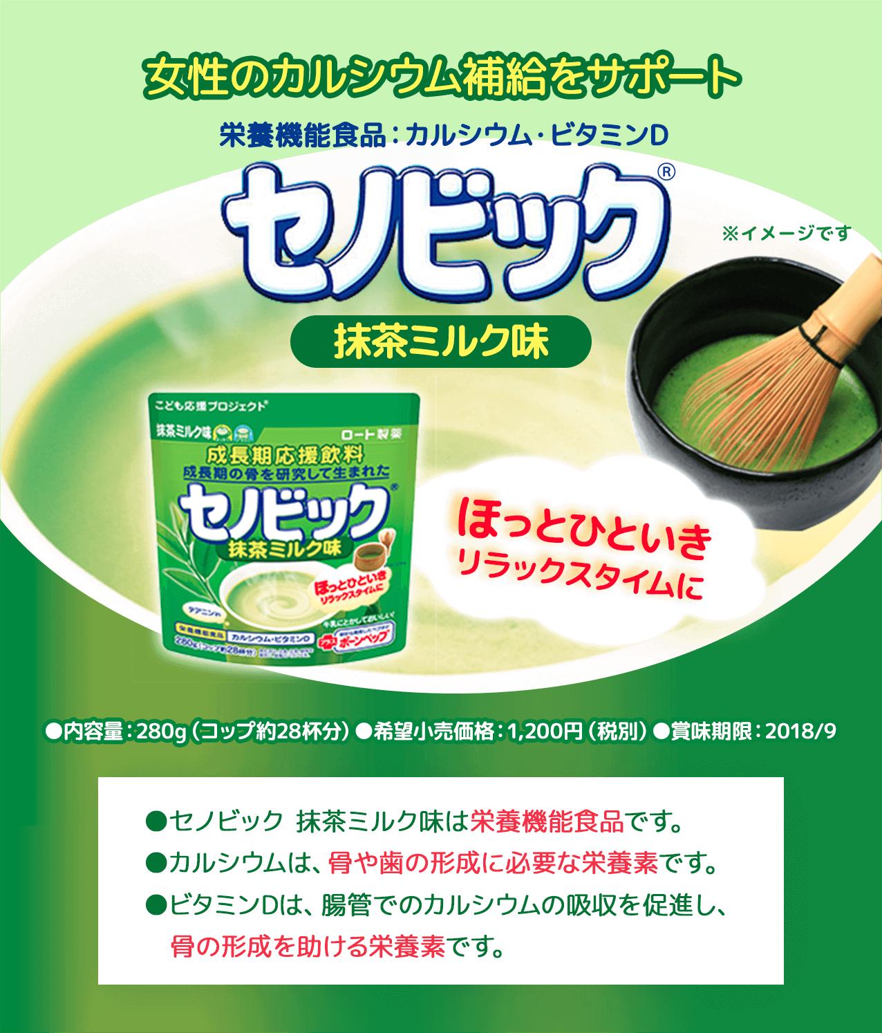 女性のカルシウム補給をサポート 栄養機能食品:カルシウム・ビタミンD セノビック%reg; 抹茶ミルク味 ※イメージです ほっとひといきリラックスタイムに ●内容量:280g(コップ約28杯分)●希望小売価格:1,200円(税別)●賞味期限:2018/9 ●セノビック 抹茶ミルク味は栄養機能食品です。 ●カルシウムは、骨や歯の形成に必要な栄養素です。●ビタミンDは、腸管でのカルシウムの吸収を促進し、骨の形成を助ける栄養素です。
