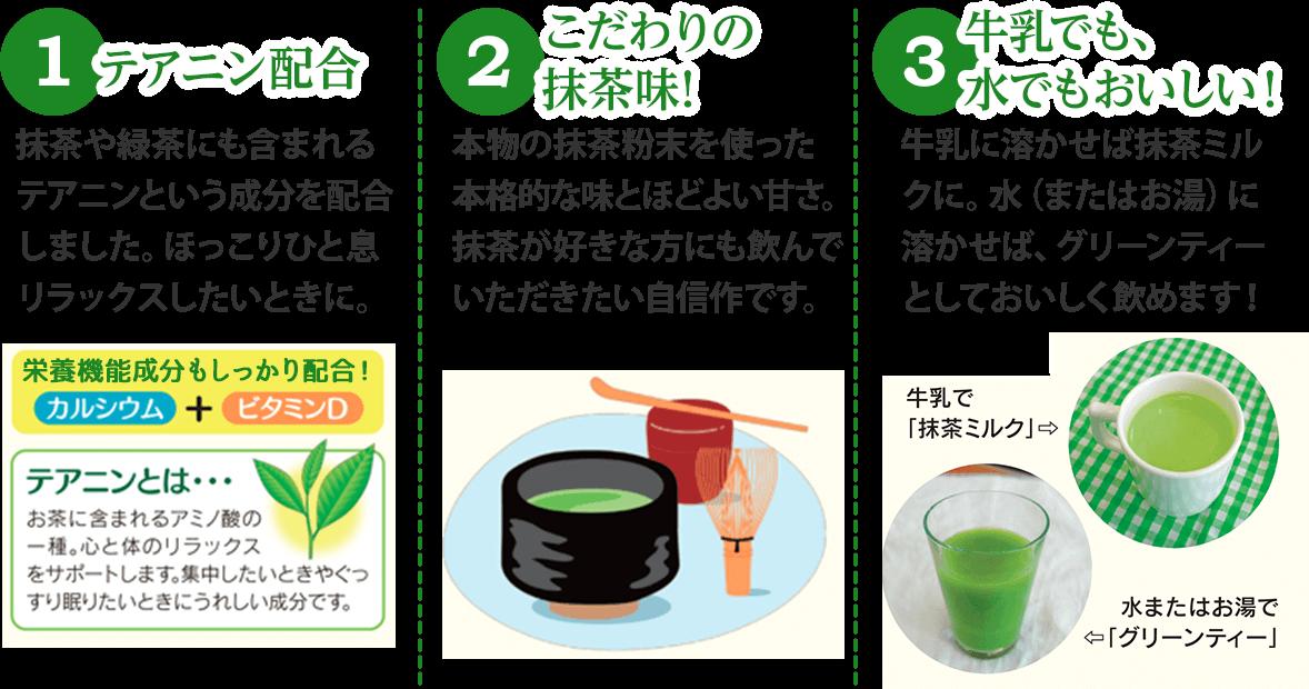 カルシウムを手軽においしく摂取しましょ♪ 牛乳にとかして おいしい! 抹茶味でほっこり♪