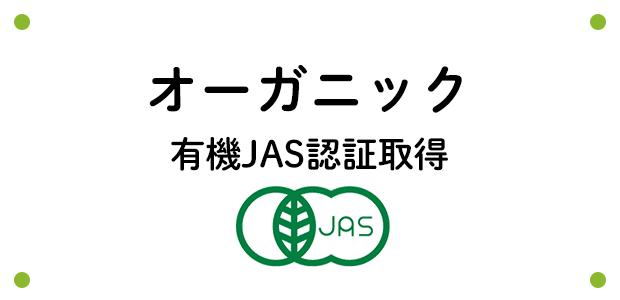 オーガニック 有機JAS認証取得