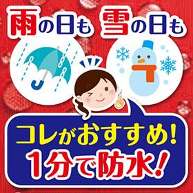 雨の日も雪の日もコレがおすすめ!一分で防水!