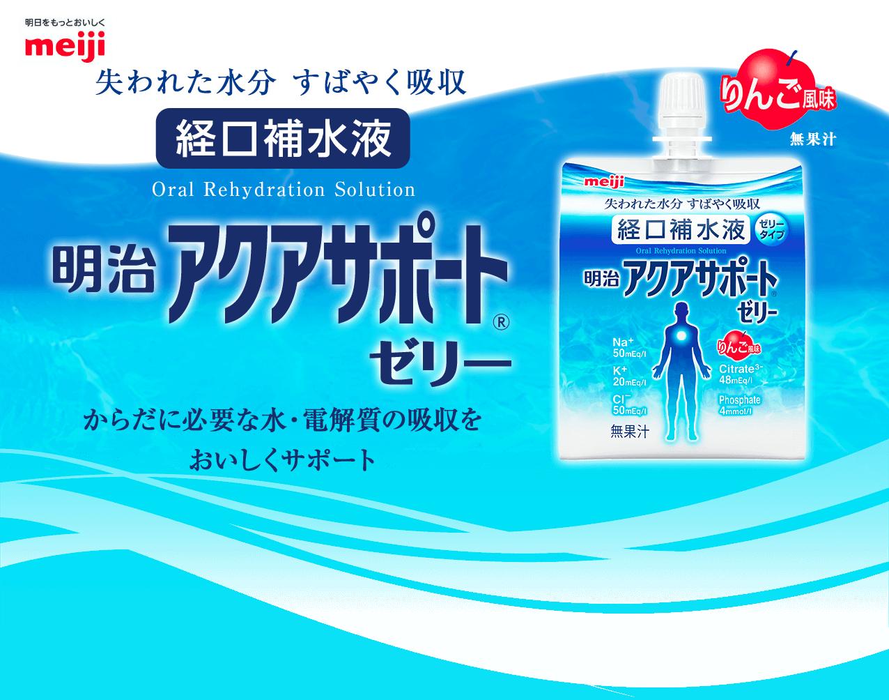失われた水分 すばやく吸収 経口補水液 明治アクアサポートゼリー® からだに必要な水・電解質の吸収をおいしくサポート りんご風味 無果汁