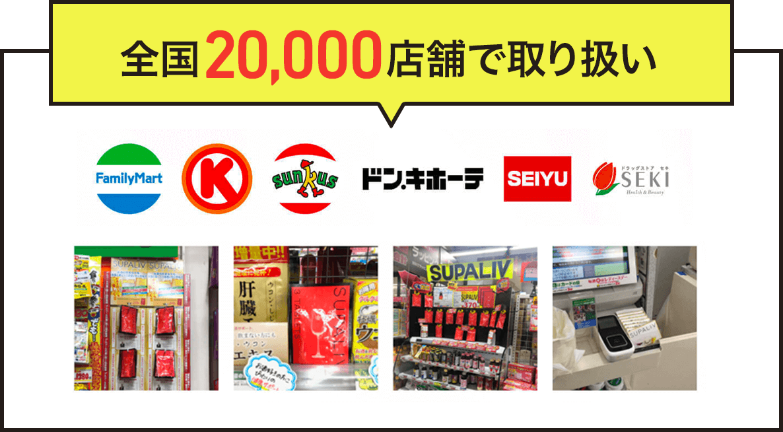 全国20,000店舗で取り扱い