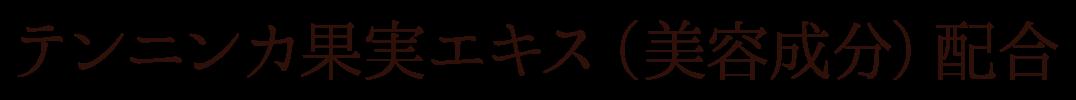 テンニンカ果実エキス(美容成分)配合